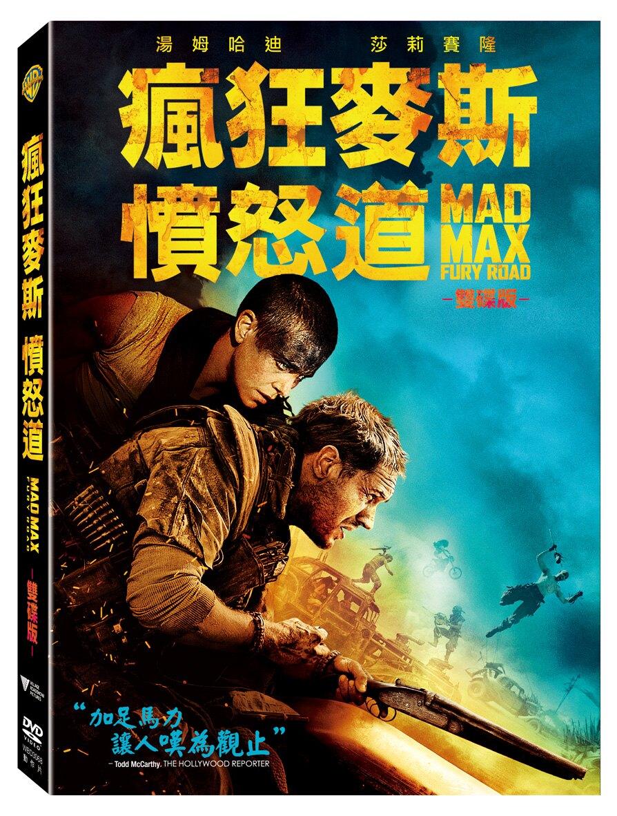 瘋狂麥斯:憤怒道 DVD