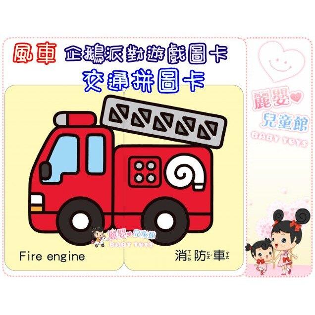 麗嬰兒童玩具館~風車圖書-企鵝派對遊戲圖卡-交通拼圖卡.提升寶寶的專注力和手眼協調