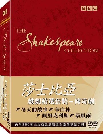 莎士比亞戲劇精選套裝3-傳奇劇 DVD