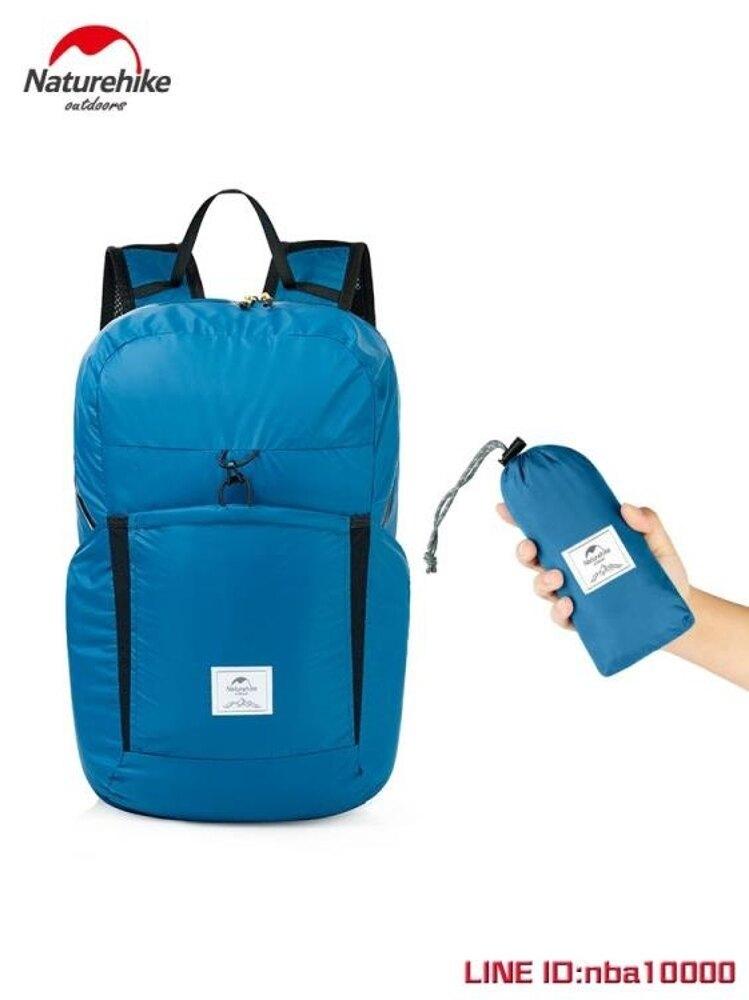 登山旅遊包NH挪客戶外超輕折疊背包男女徒步登山包便攜旅行雙肩包防水皮膚包CY潮流站