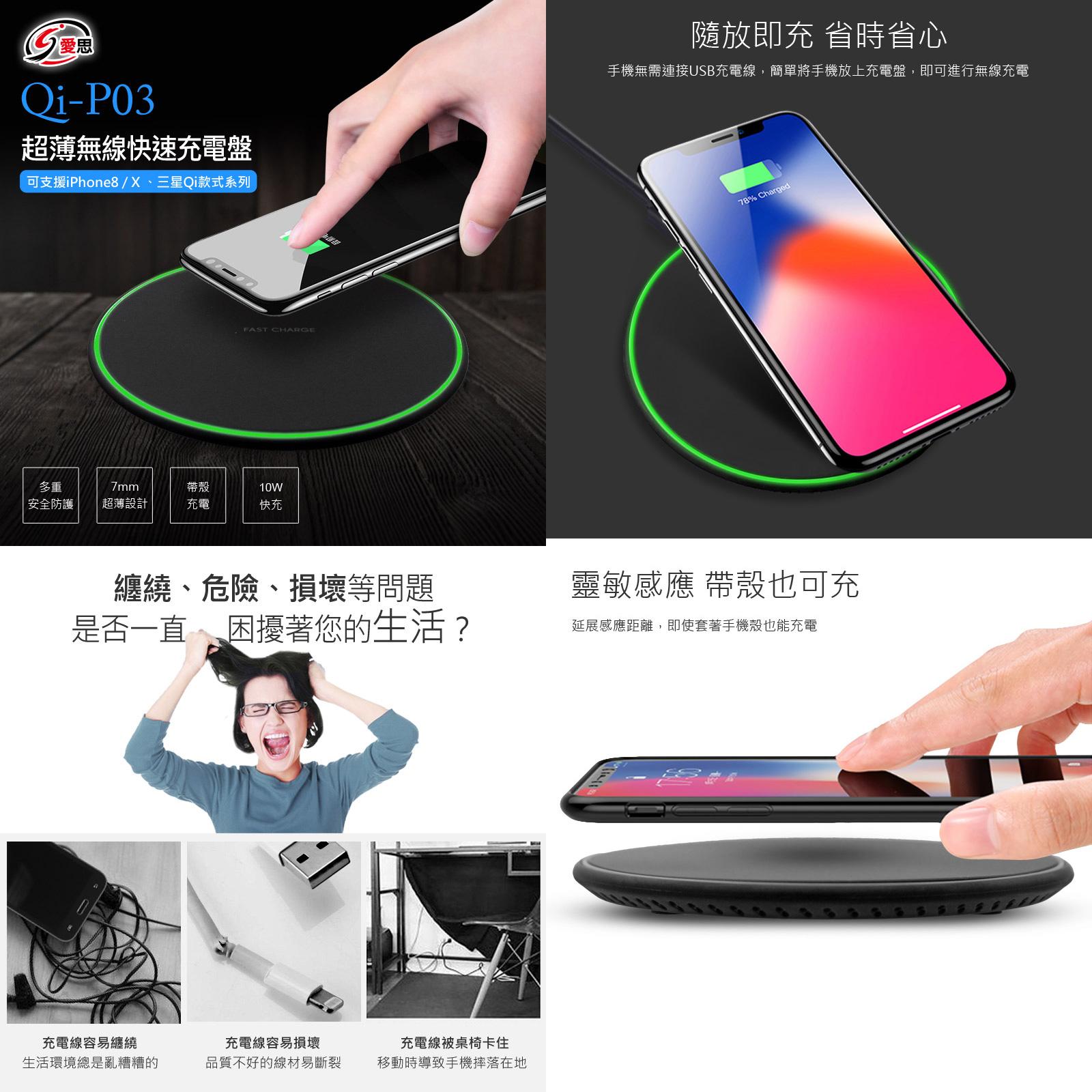IS愛思 Qi-P03超薄無線快速充電盤 10W快充 無線充電器