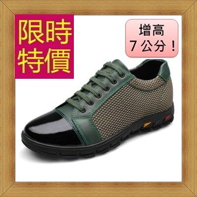 ☆內增高鞋 休閒鞋-時尚隱形增高男鞋子3色56f6【獨家進口】【米蘭精品】