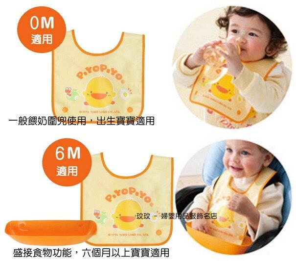黃色小鴨GT-81685 攜帶式食物承接袋防水圍兜 - 出生寶寶適用、防水、好攜帶