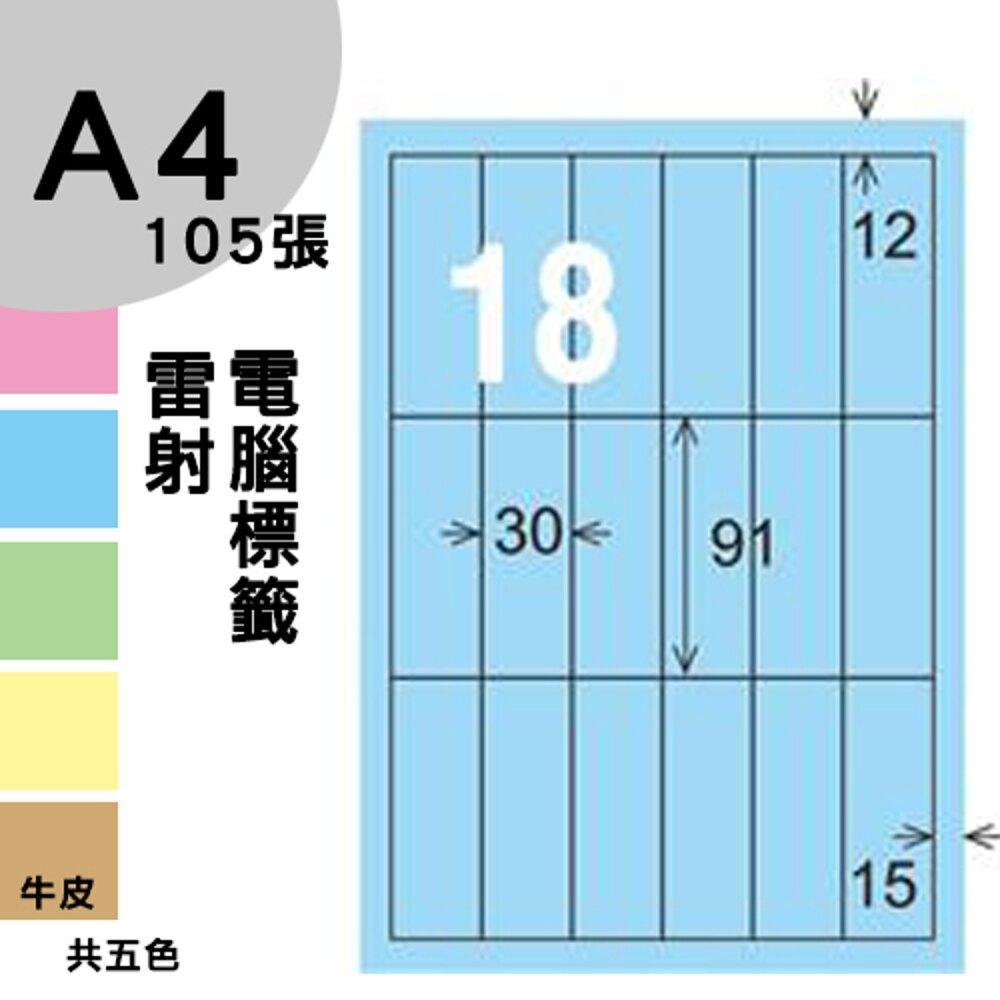 龍德 電腦標籤紙 18格 LD-879-B-B  淺藍色 1000張 列印 標籤 三用標籤 貼紙 另有其他型號/顏色/張數