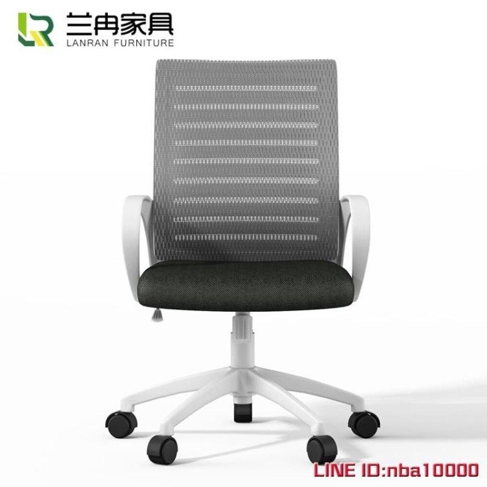 電腦椅電腦椅家用懶人辦公室升降轉椅職員現代簡約座椅人體工學靠背椅子 JD CY潮流站