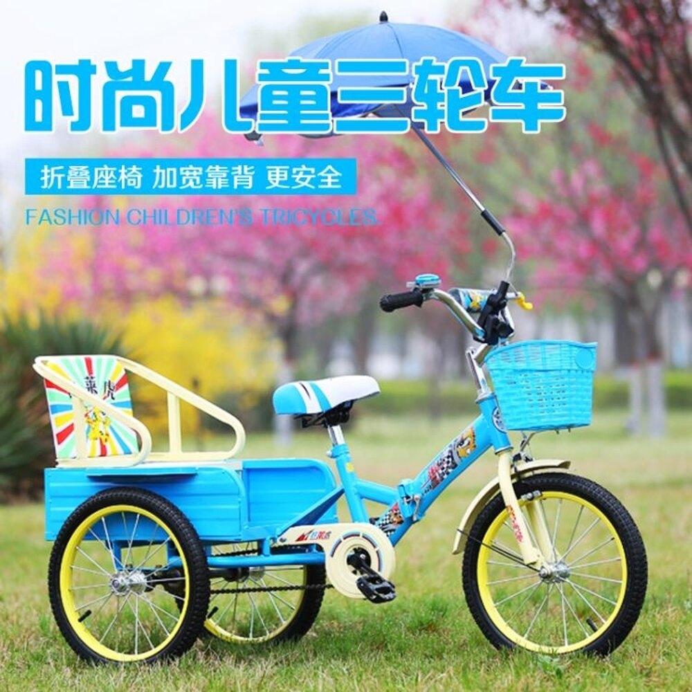 免運 兒童三輪車腳踏車折疊帶斗雙人款充氣輪26810歲大號童車自行車  享家生活