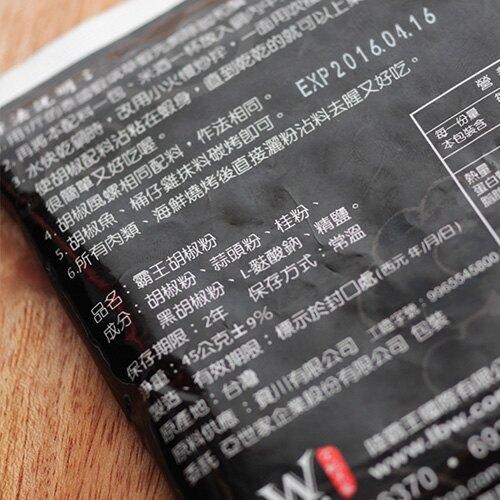 ☆霸王胡椒粉☆ 45g。營業用專業用料、胡椒蝦、胡椒魚、胡椒風螺。銅板價【陸霸王】
