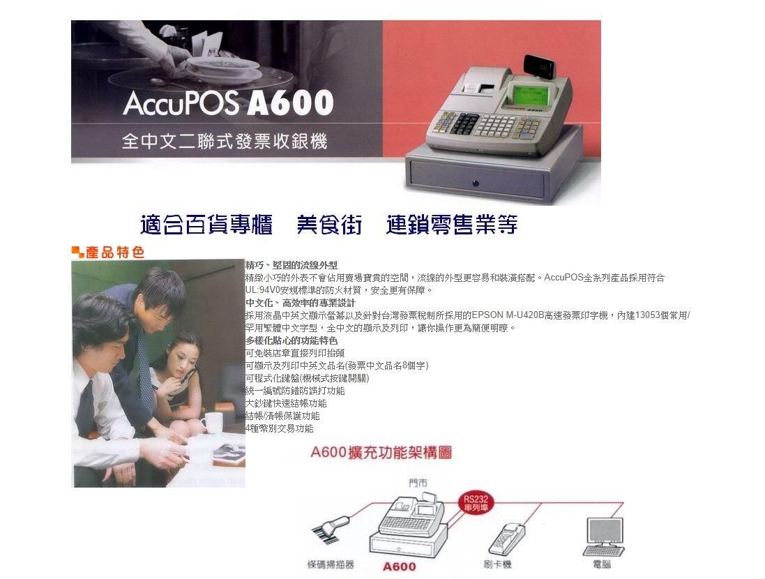 【歐菲斯辦公設備】AccuPOS A600 二聯式全中文發票收銀機
