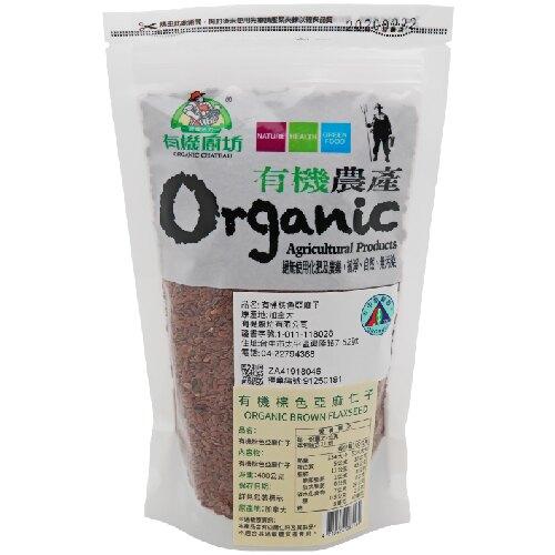 ◎亨源生機◎有機棕色亞麻仁子(400g/包) 亞麻仁 穀物 雜糧 天然 養生 全素可用
