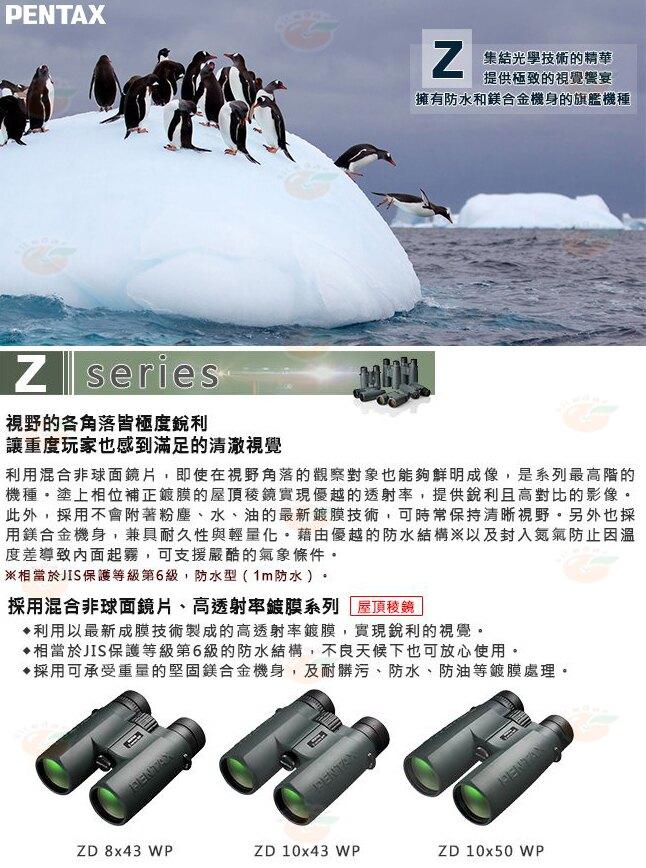日本 PENTAX ZD 8x43 WP 雙筒 8倍望遠鏡 旗艦級 防水 大口徑 公司貨 適用登山 旅遊 運動賽事