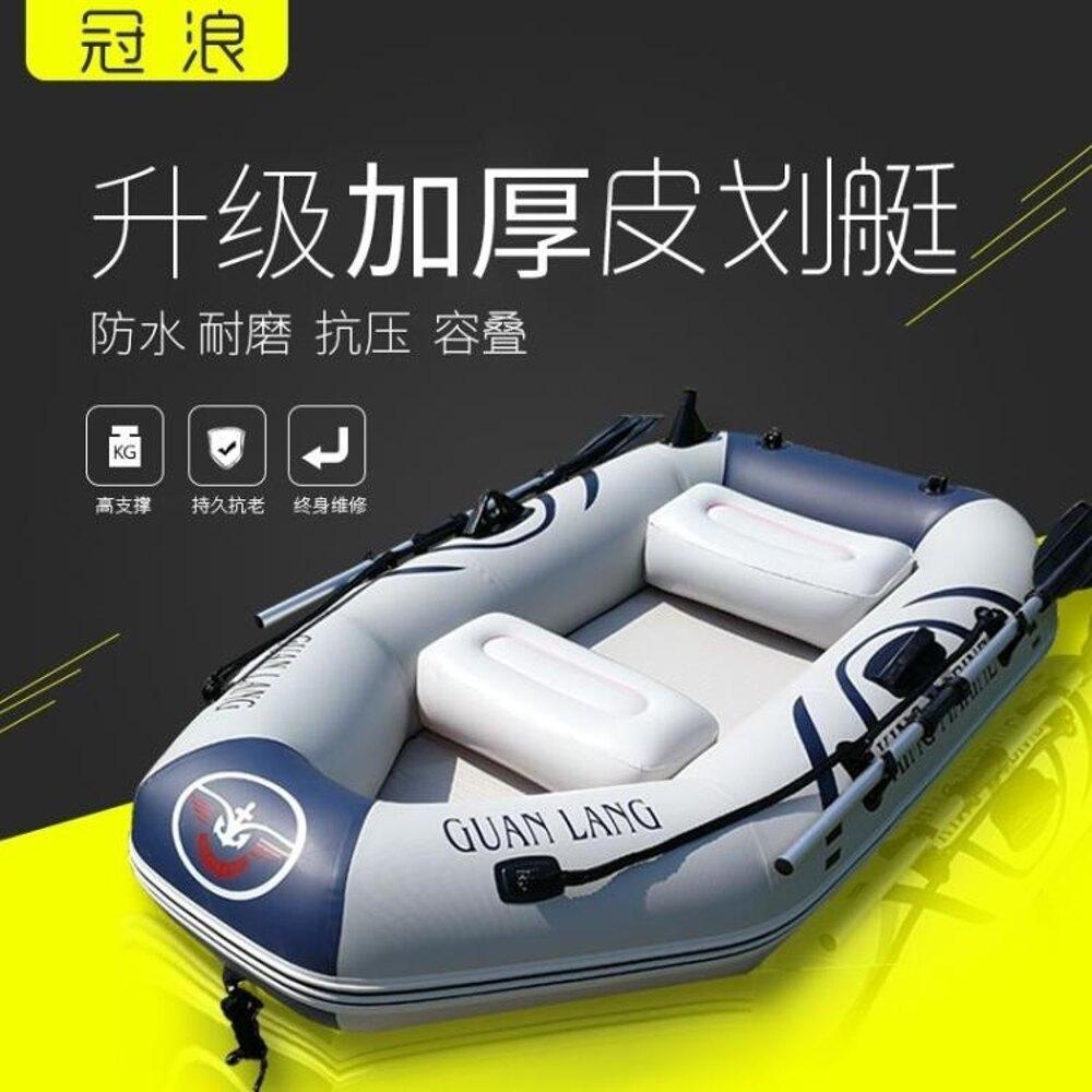 橡皮艇 橡皮艇 皮劃艇加厚充氣船快艇氣墊船救生艇沖鋒舟漂流釣魚船 JD  全館85折起
