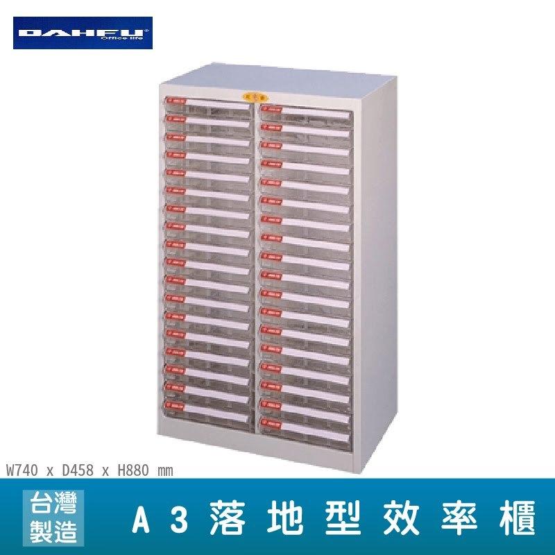 效率加倍【大富】SY-A3-336 A3落地型效率櫃 文件櫃 資料櫃 檔案櫃 公文櫃 置物櫃 抽屜收納櫃 公司學校
