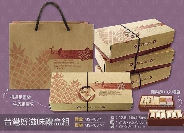 巧緻烘焙網【編號F001】台灣好滋味 10入鳳梨酥禮盒 提袋 鳳梨酥盒 土鳳梨酥盒 烘焙包裝 中秋包裝 中秋節包裝