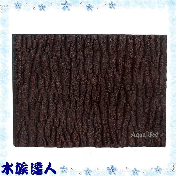 【水族達人】《歐式樹皮岩板.60*45cm》質感超好!