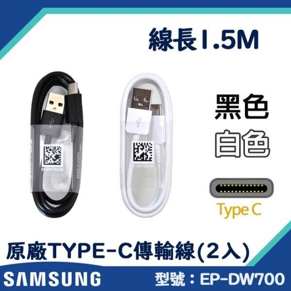 【2入裝】1.5M 三星原廠充電傳輸線 Type-C【快速原廠充電線 TypeC 接口】S8 S8+ NOTE8 C9 Pro S10 A8 2018 S9+ S9 Note9