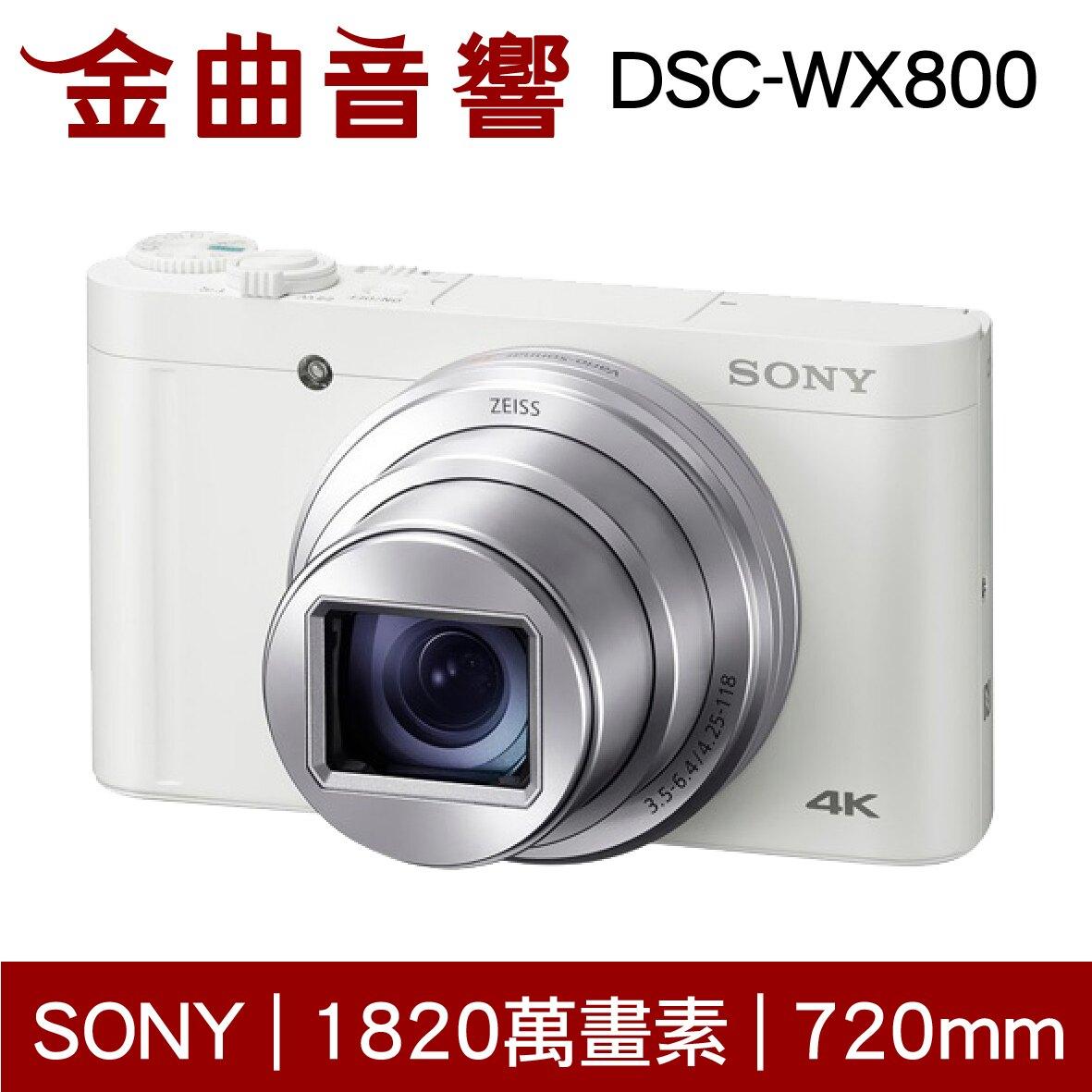 SONY 索尼 DSC-WX800 兩色可選 WX系列 數位相機 WX800 | 金曲音響