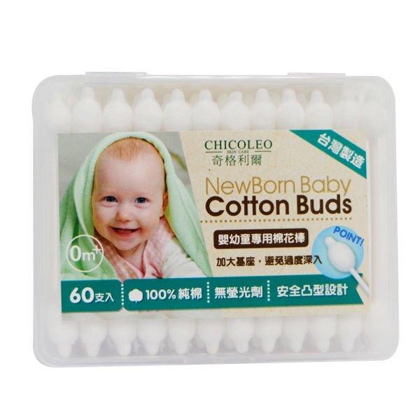 奇格利爾 嬰幼兒專用棉花棒 60入 盒裝