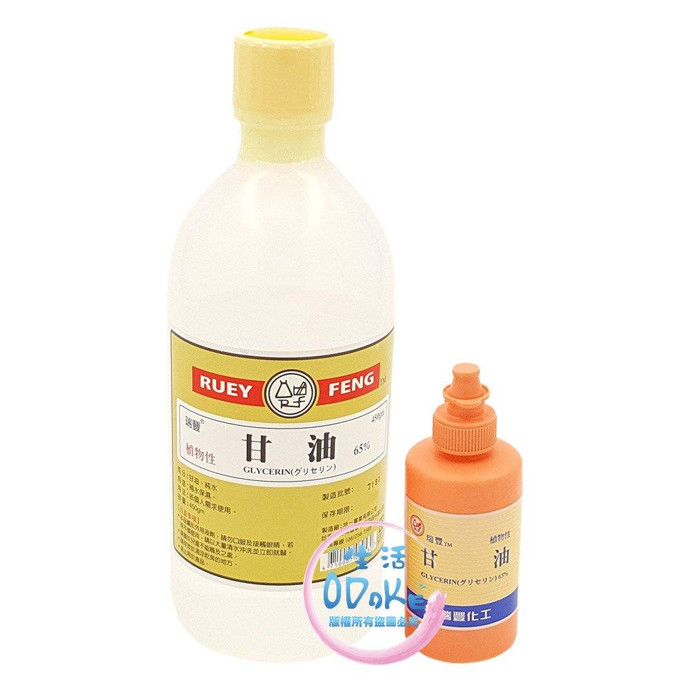 甘油65% 60cc (單入) 植物性 工業、一般使用【生活ODOKE】
