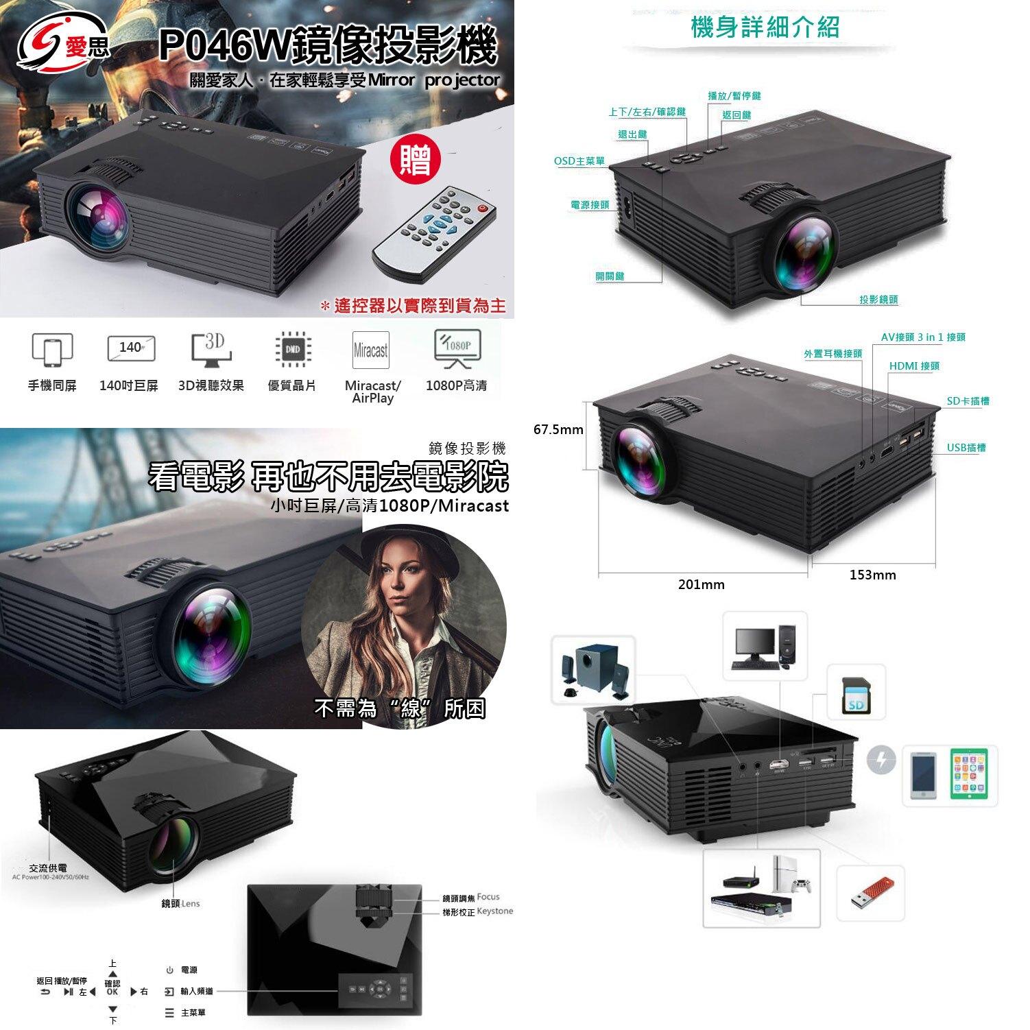IS愛思 P046W鏡像投影機 附遙控器 140吋微型投影機
