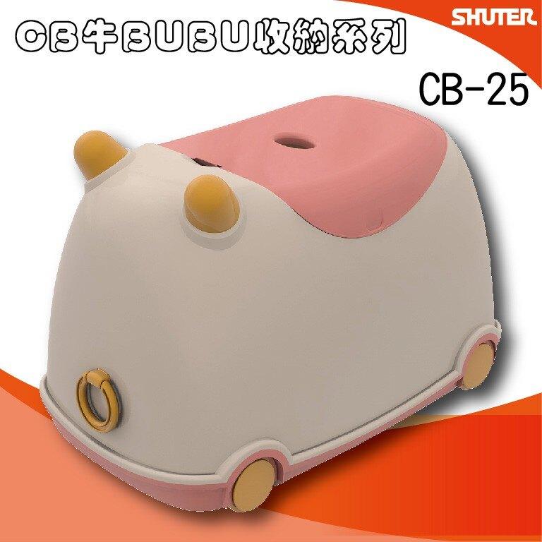 《勁媽媽商城》樹德 CB-25牛BUBU玩具收納系列 咖啡色款 兒童收納車 玩具車