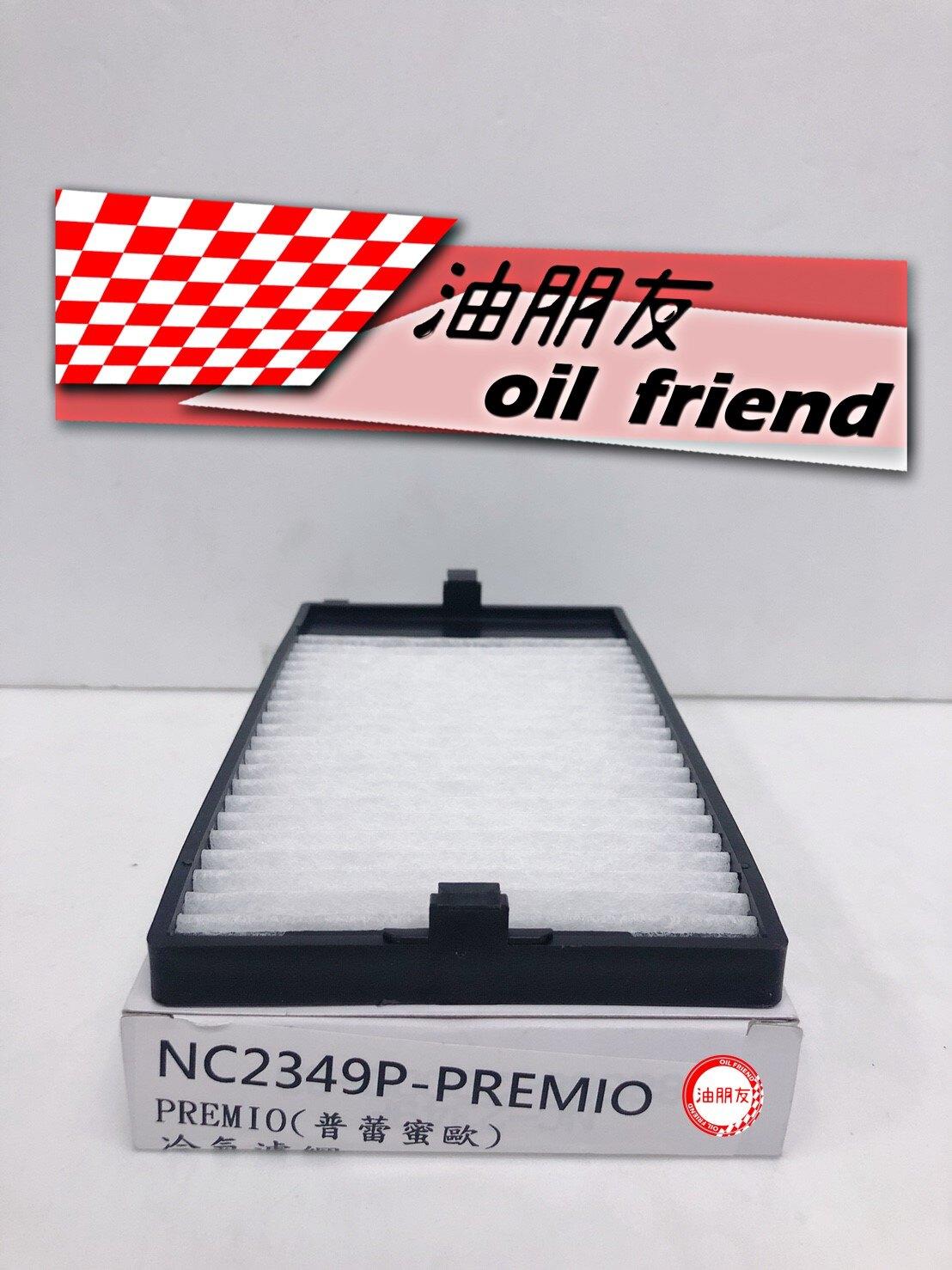 -油朋友- 油朋友 冷氣芯  冷氣濾網  豐田 toyota PREMIO  免運