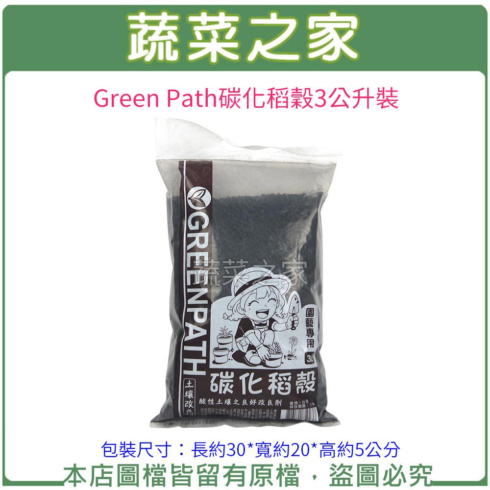 【蔬菜之家001-A195】Green Path碳化稻穀3公升裝