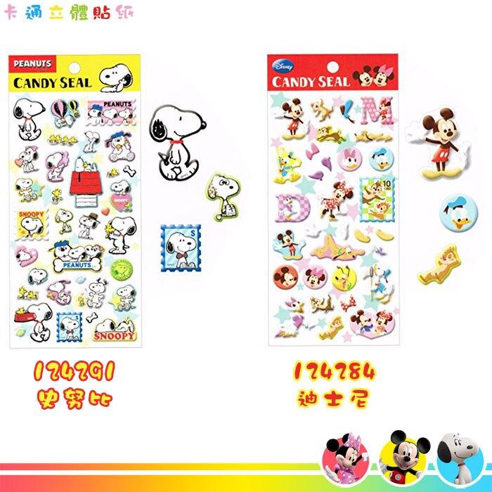 DISNEY 迪士尼 SNOOPY 史努比 卡通 立體貼紙 造型貼紙 卡片貼紙 日本進口正版