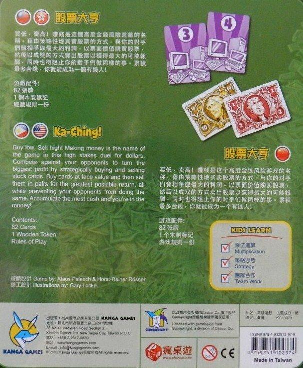 股票大亨 KA-CHING 繁體中文版 高雄龐奇桌遊 正版桌遊專賣 kangagames