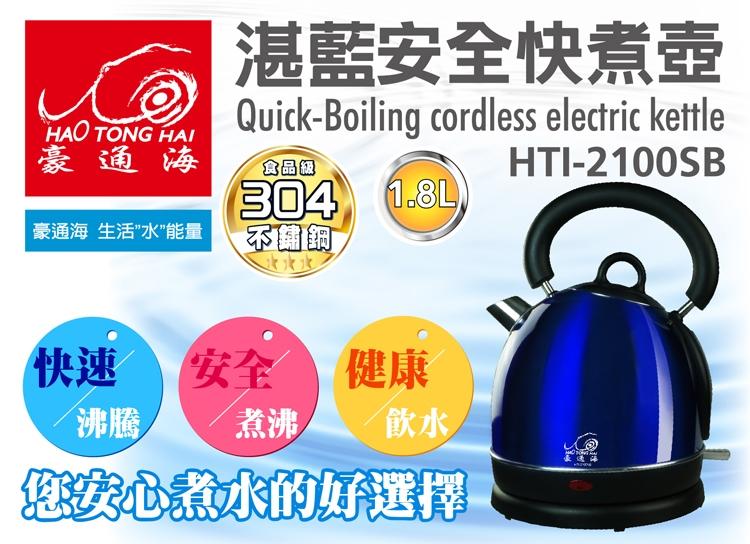 【豪通海】湛藍安全快煮壺 (1.8 L) HTI-2100SB