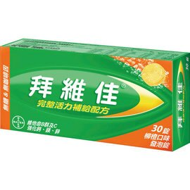 拜維佳 完整活力補給配方 發泡錠 柳橙口味 30錠