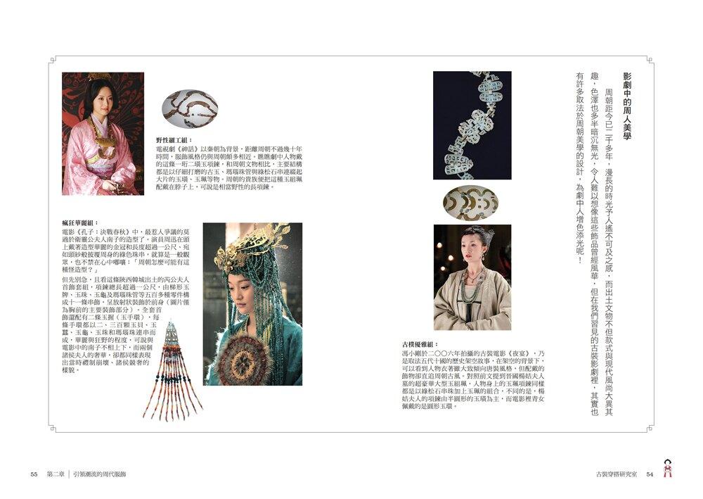 古裝穿搭研究室:超乎你想像的中國服飾史 /龔元之