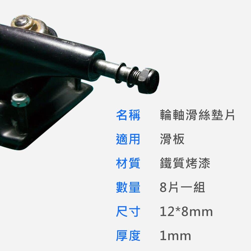 滑絲墊片 滑板專用 輪軸墊片 側母滑絲 1mm厚度 金屬烤漆 輪子固定 輪軸保護 D00400