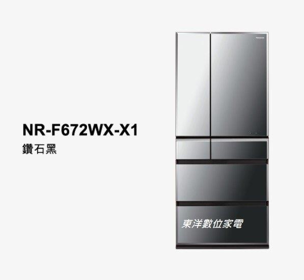 ****東洋數位家電****國際無邊框鏡面系列  NR-F672WX日本製