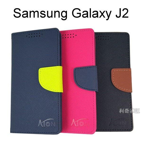 撞色皮套 Samsung J200YZ Galaxy J2
