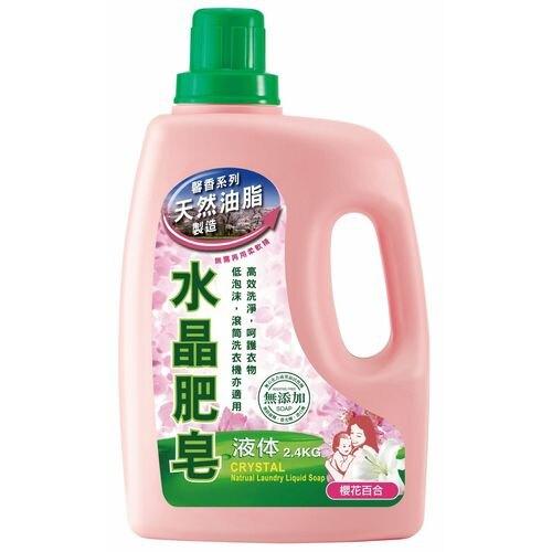 南僑 水晶肥皂洗衣用液体罐裝2.4kg-櫻花百合★衛立兒生活館★