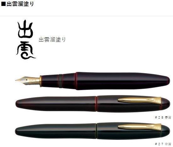 【文具通】PLATINUM 白金牌 日本製 萬年 鋼筆 万年筆 赤溜 空溜 出雲系列 PIZ-55000 A117