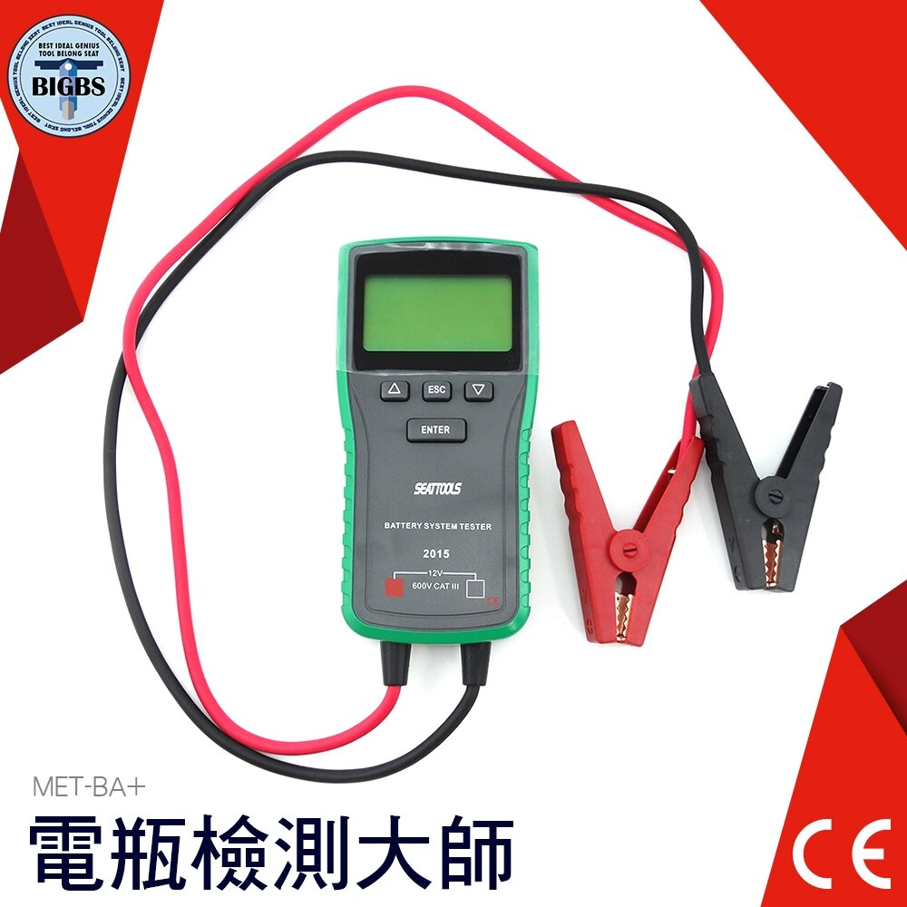 12V模式 充電機效能 啟動馬達 電瓶診斷儀