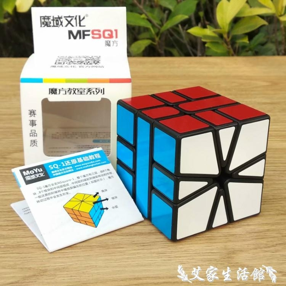 魔術方塊魔域文化魔術方塊教室SQ-1扇形實色順滑比賽魔術方塊學生益智力玩具  【限時特惠】
