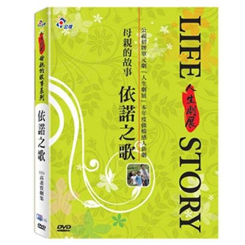 【公視人生劇展】母親的故事系列-依諾之歌 DVD