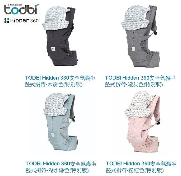 韓國【todbi】Hidden 360安全氣囊坐墊式揹帶3合1(紐約灰) -米菲寶貝
