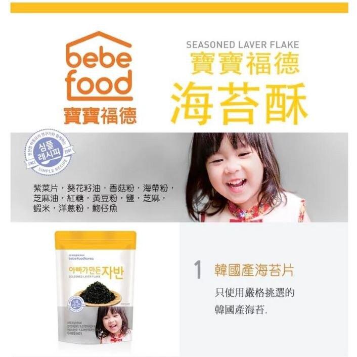 韓國 bebefood 寶寶福德 海苔酥 嬰幼兒初食海苔酥 飯友 拌飯香鬆 拌飯料 7189 副食品