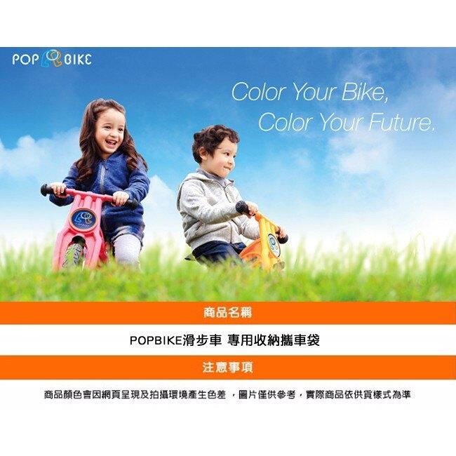 【POPBIKE】 兒童平衡滑步車專用配件 - 收納防塵 攜車袋