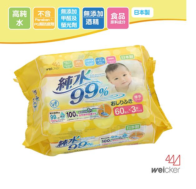 【淘氣寶寶】日本製 純水99%日本製濕紙巾(厚型)【60張(1包)*3包】