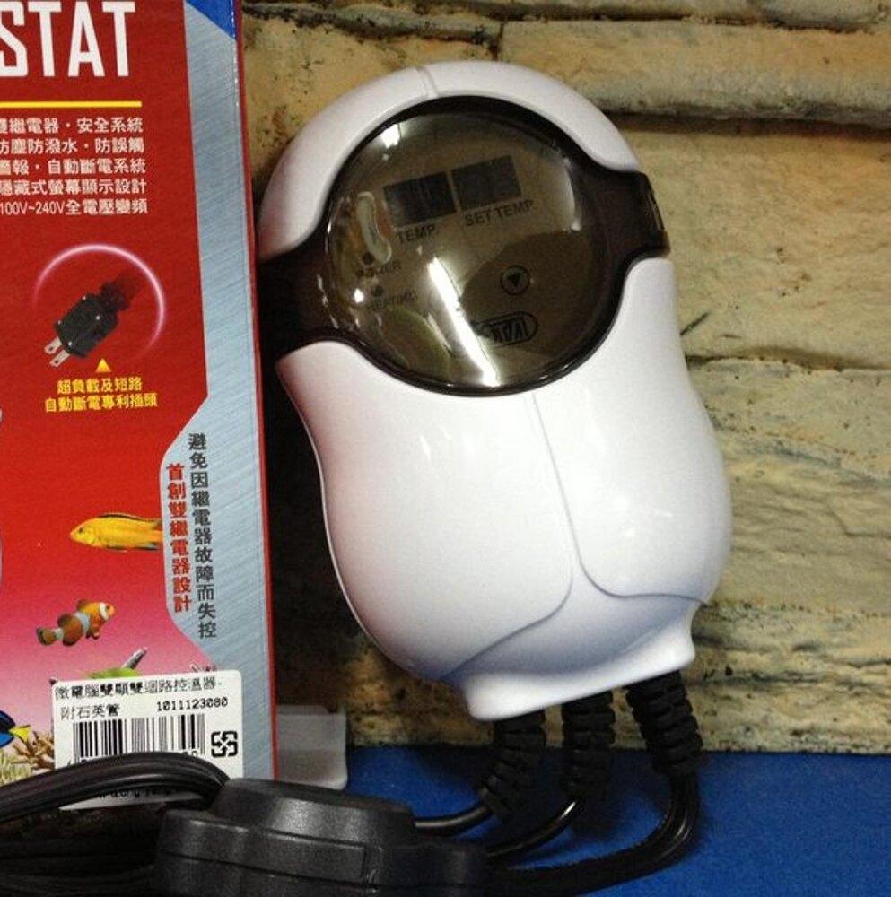 【西高地水族坊】台灣 ISTA伊士達 微電腦雙迴路控溫器 雙顯-附石英管