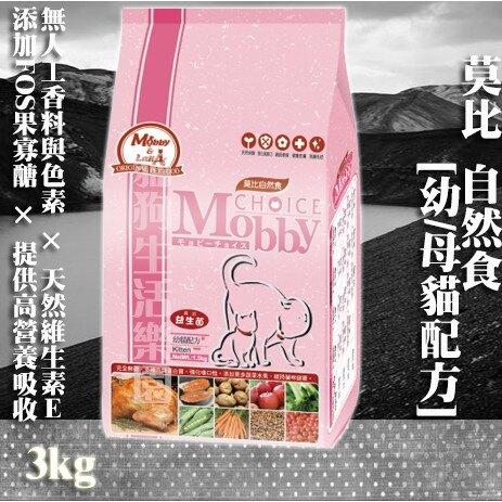 莫比飼料 幼貓/懷孕/受乳貓配方 3kg