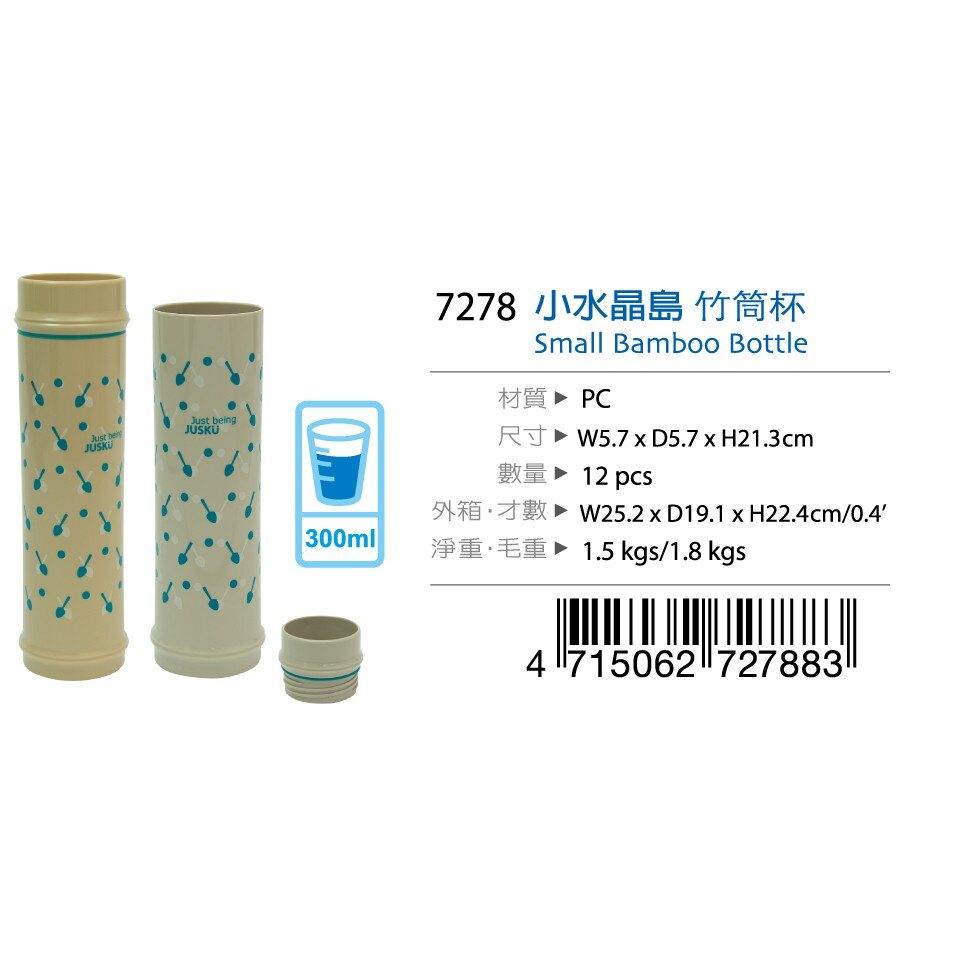 7278 小水晶島 竹筒杯 塑膠杯.漱口杯.水杯
