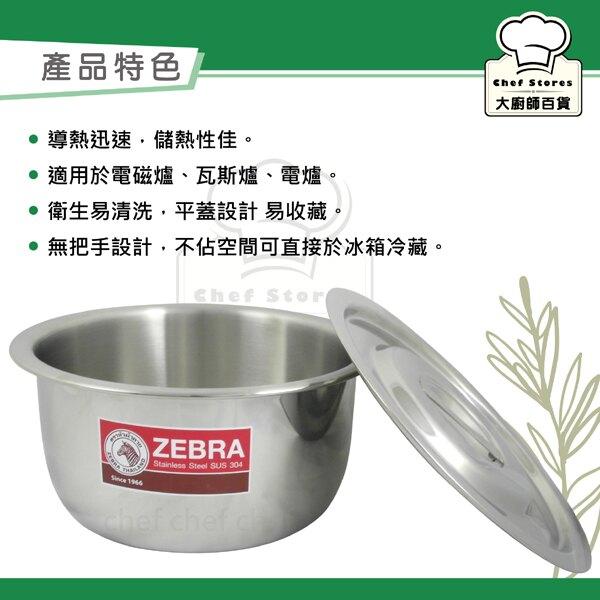 斑馬牌湯鍋印加不銹鋼調理鍋14cm內鍋平蓋設計-大廚師百貨