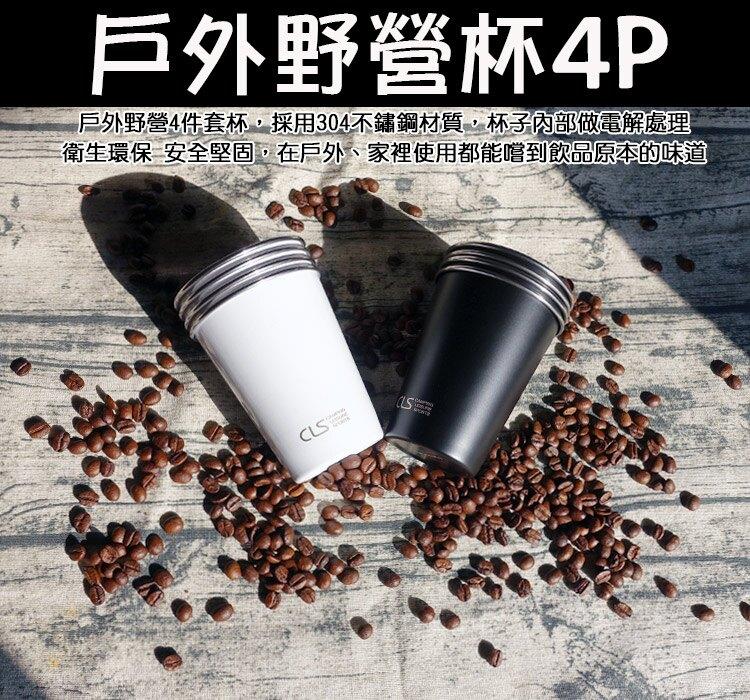 304不鏽鋼杯(4件組) 贈收納袋// 不鏽鋼304 啤酒杯 咖啡杯 露營用品 水杯 登山用品