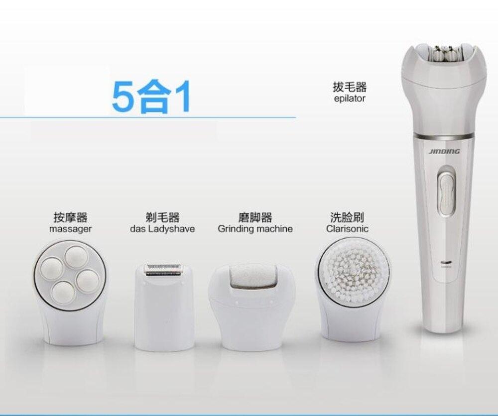 5合一電動充電式磨腳器拔毛器剃毛器按摩洗臉多功能白色 名購居家 新春鉅惠