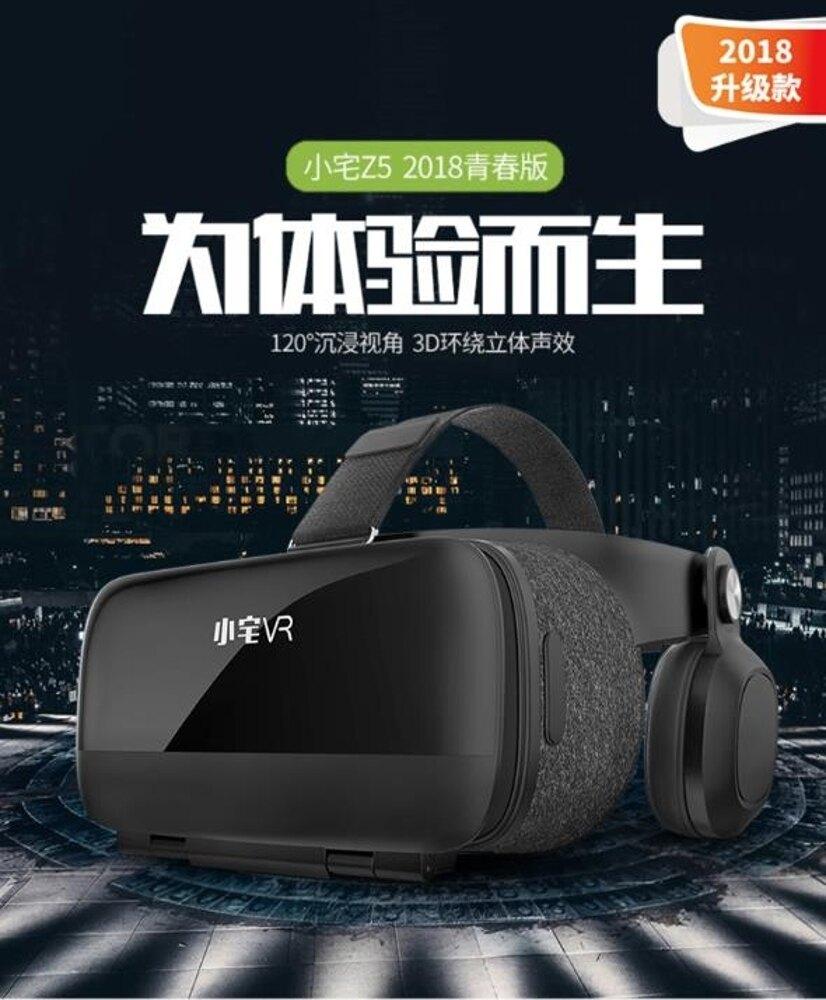 vr虛擬現實眼鏡手機專用頭盔體感模擬器游戲機
